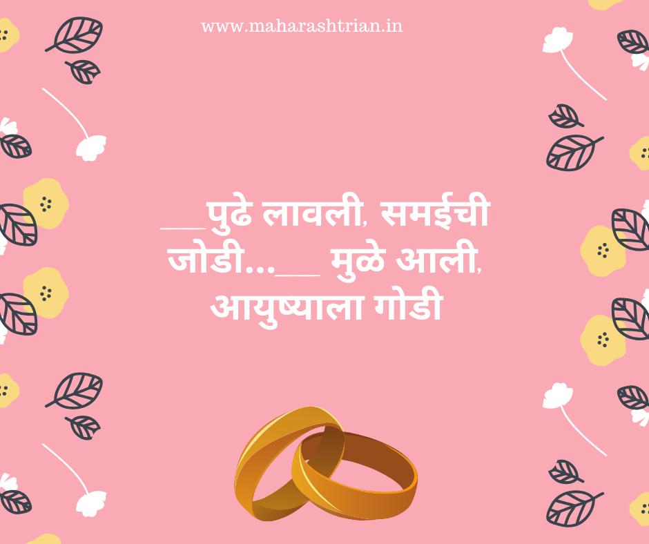 ukhane in marathi comedy