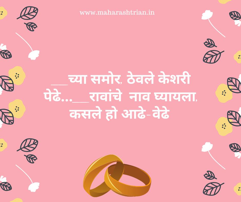 best marathi ukhane for bride