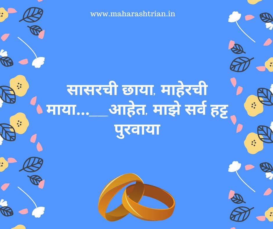 marathi ukhane for sankranthi