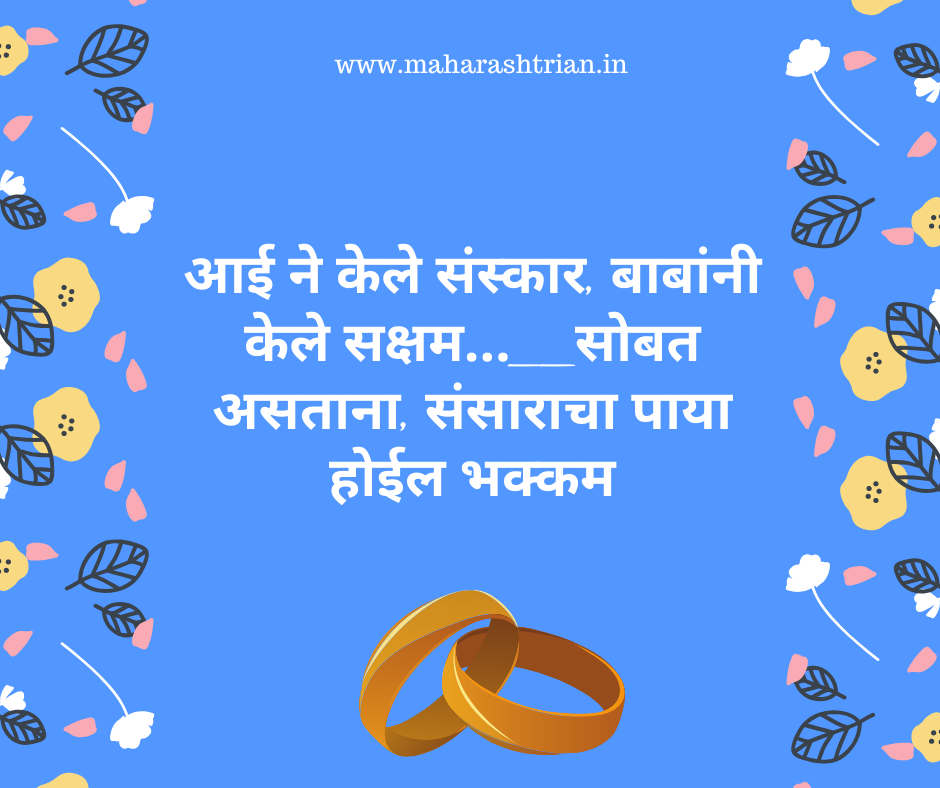 marathi ukhane list