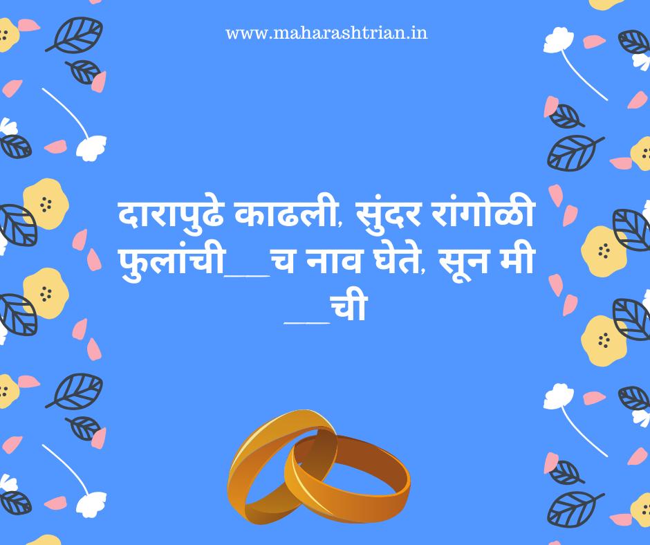 long marathi ukhane for female