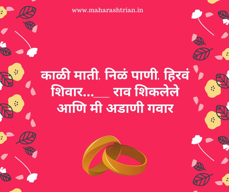 ukhane in marathi