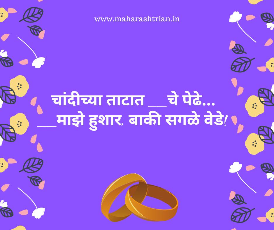 marathi ukhane for pooja