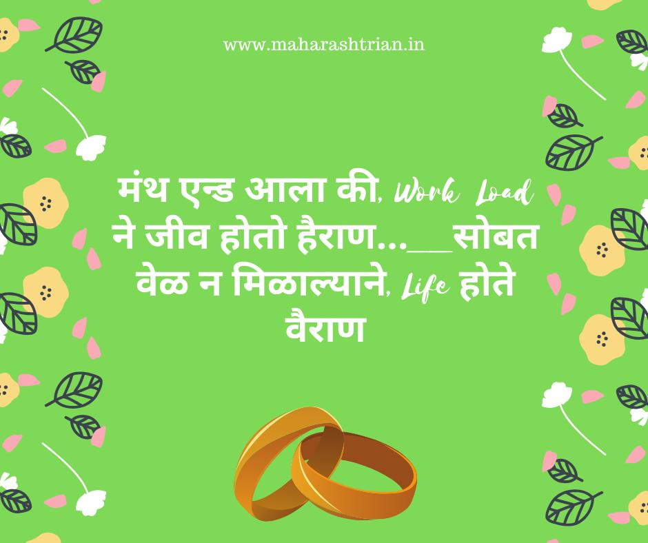 marathi ukhane for makar sankranti