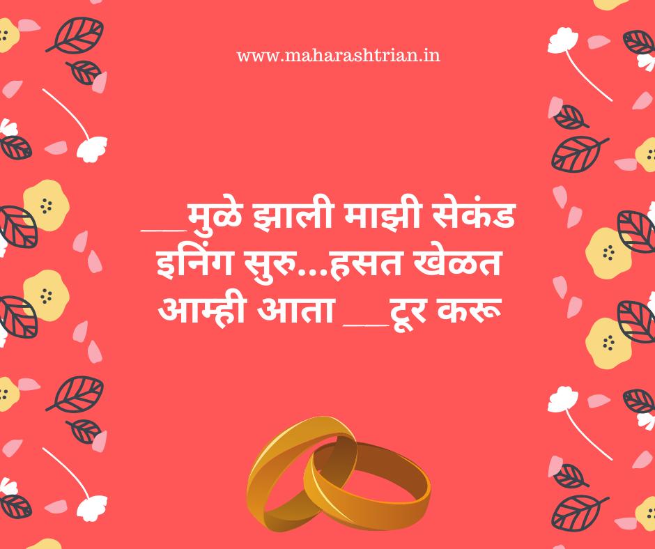 funny ukhane in marathi