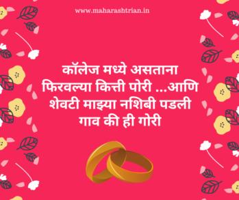 marathi ukhane for male