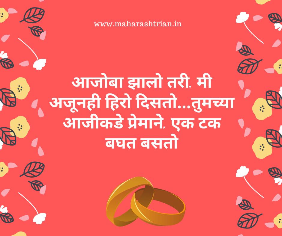 chavat marathi ukhane