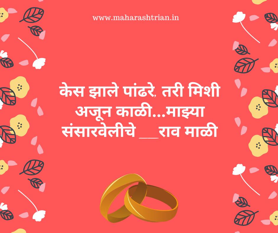 ukhane in marathi for bride