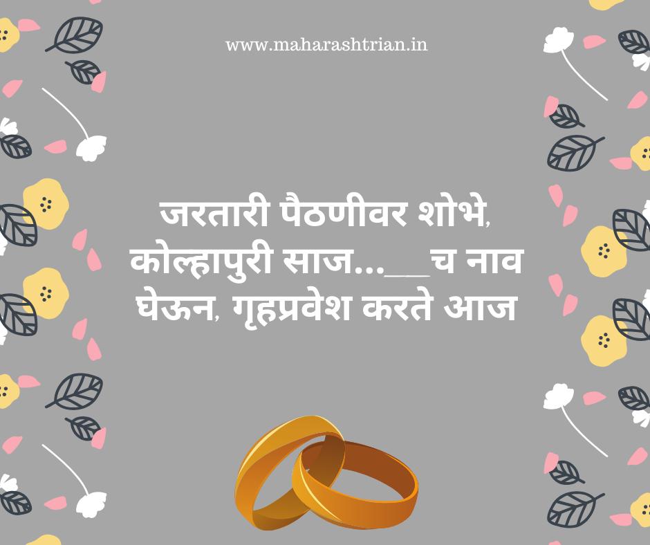 ukhane in marathi for pooja
