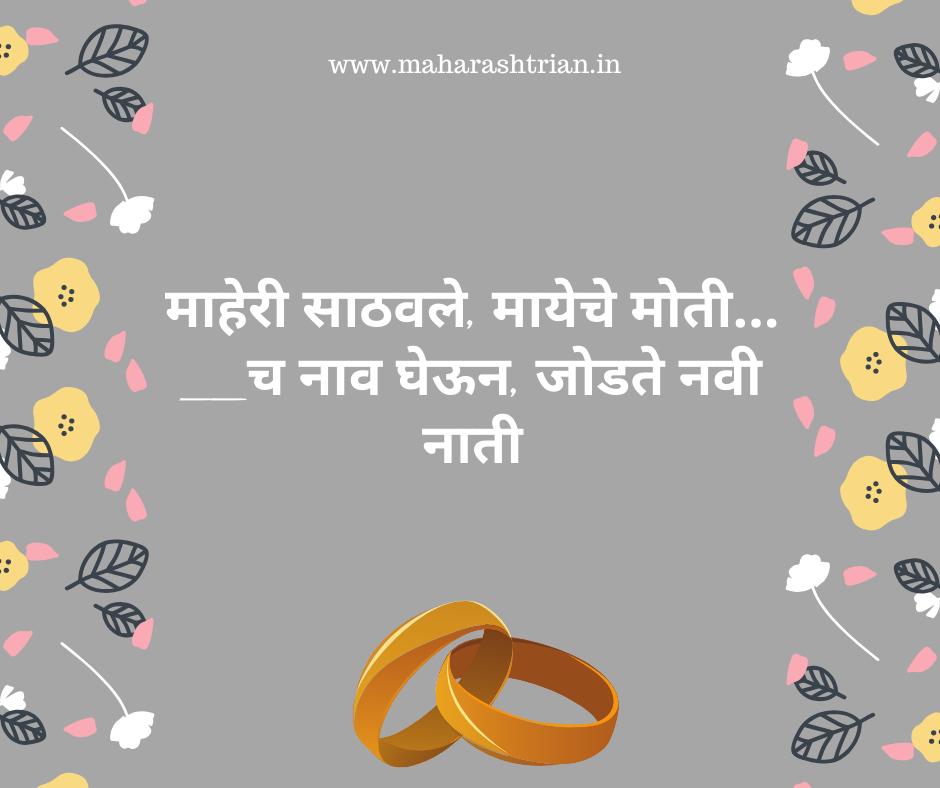 marathi ukhane for satyanarayan poojac