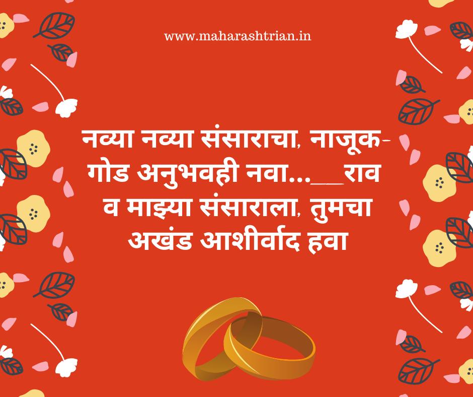 marathi ukhane for boy