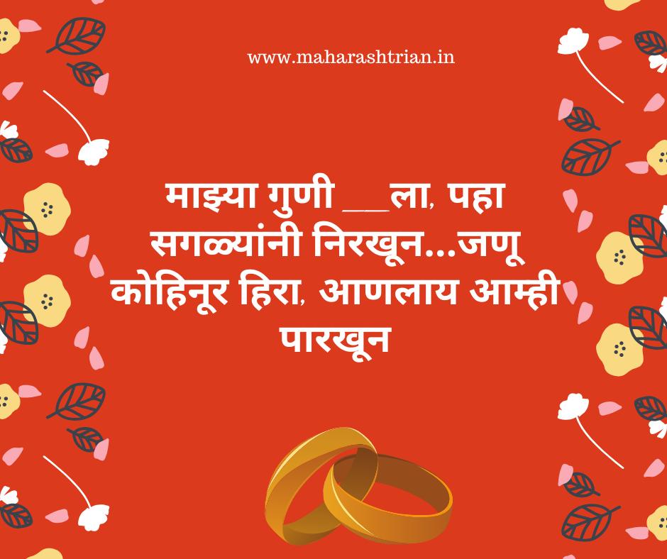ukhane in marathi for dohale jevan
