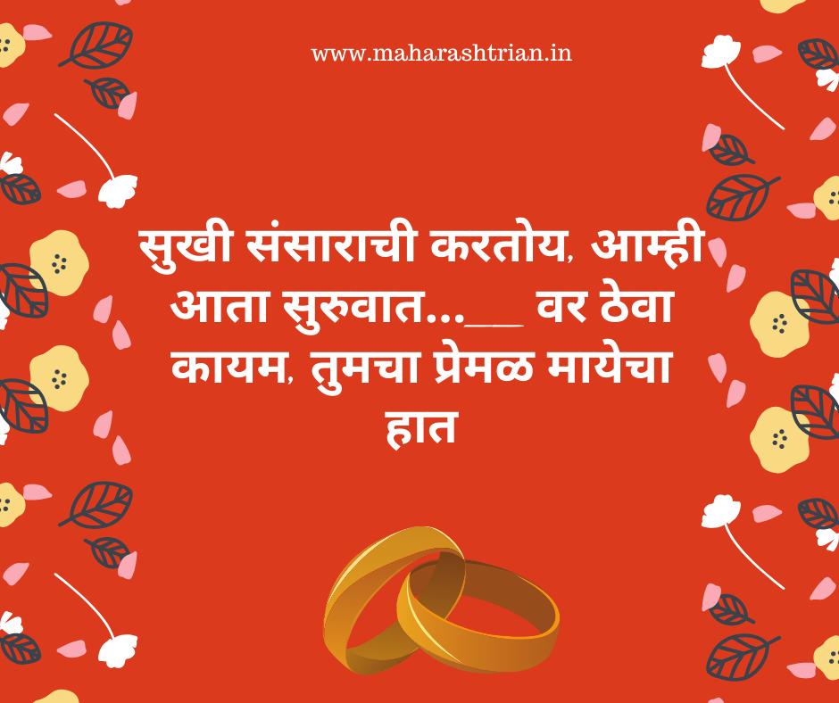 modern marathi ukhane for bride