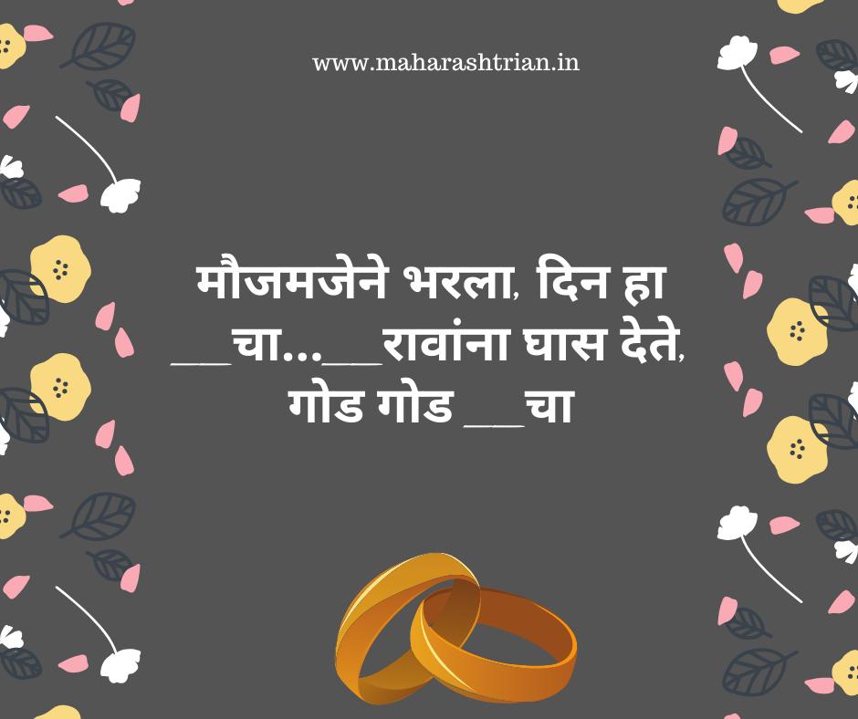 ukhane in marathi for husband