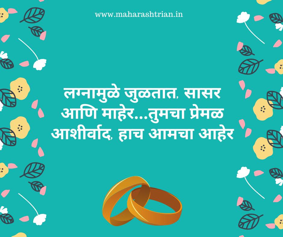 marathi ukhane download