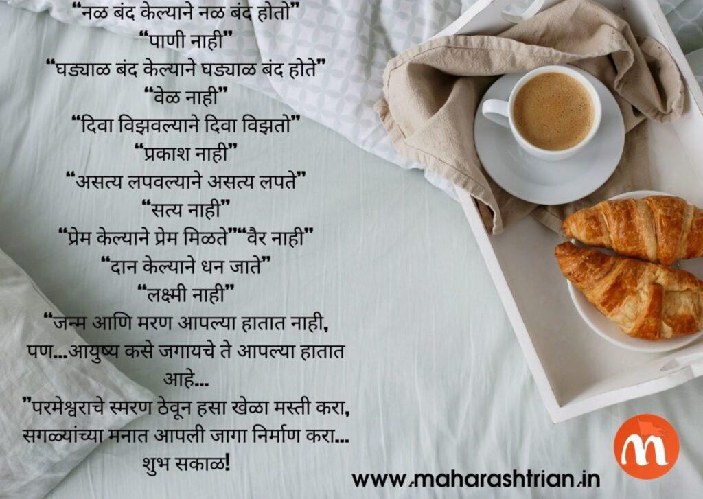 good morning in marathi style