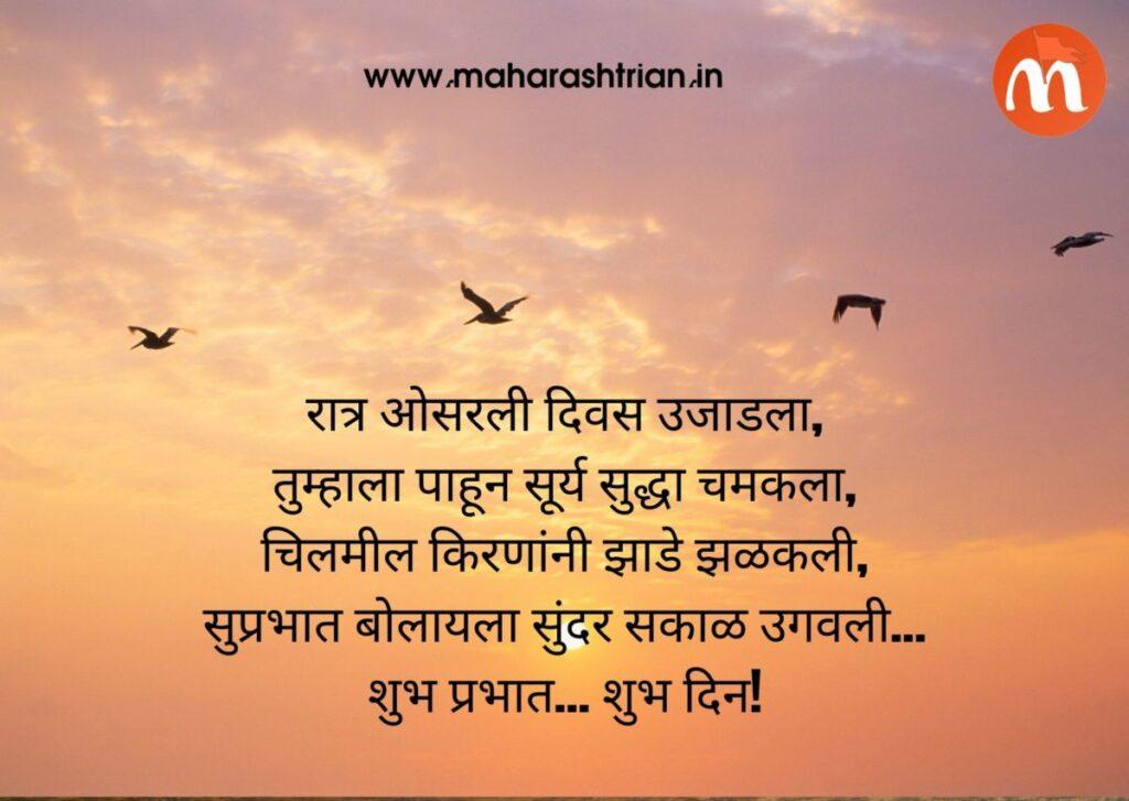 gm sms marathi