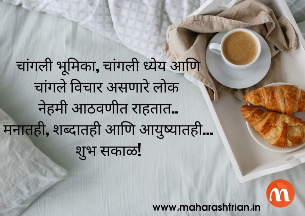 good morning images in marathi free download