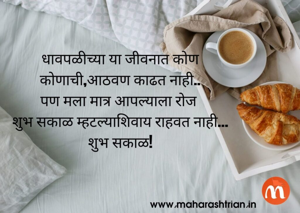 good morning images for whatsapp in marathi