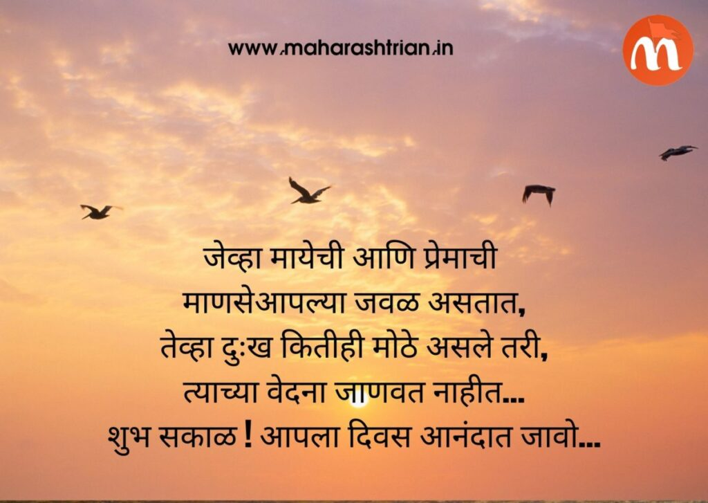 gm marathi msg