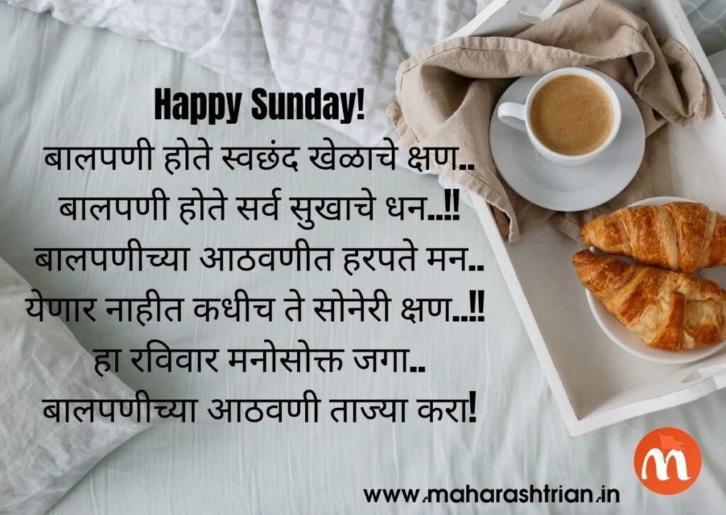 good morning in marathi language