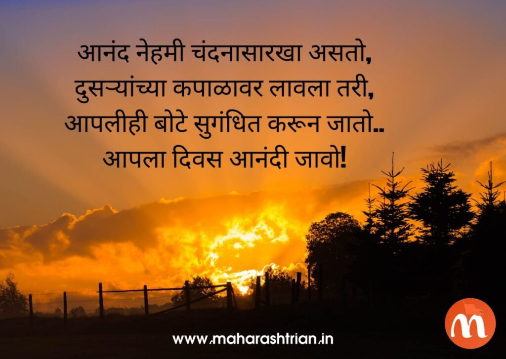 good morning quotes in marathi language