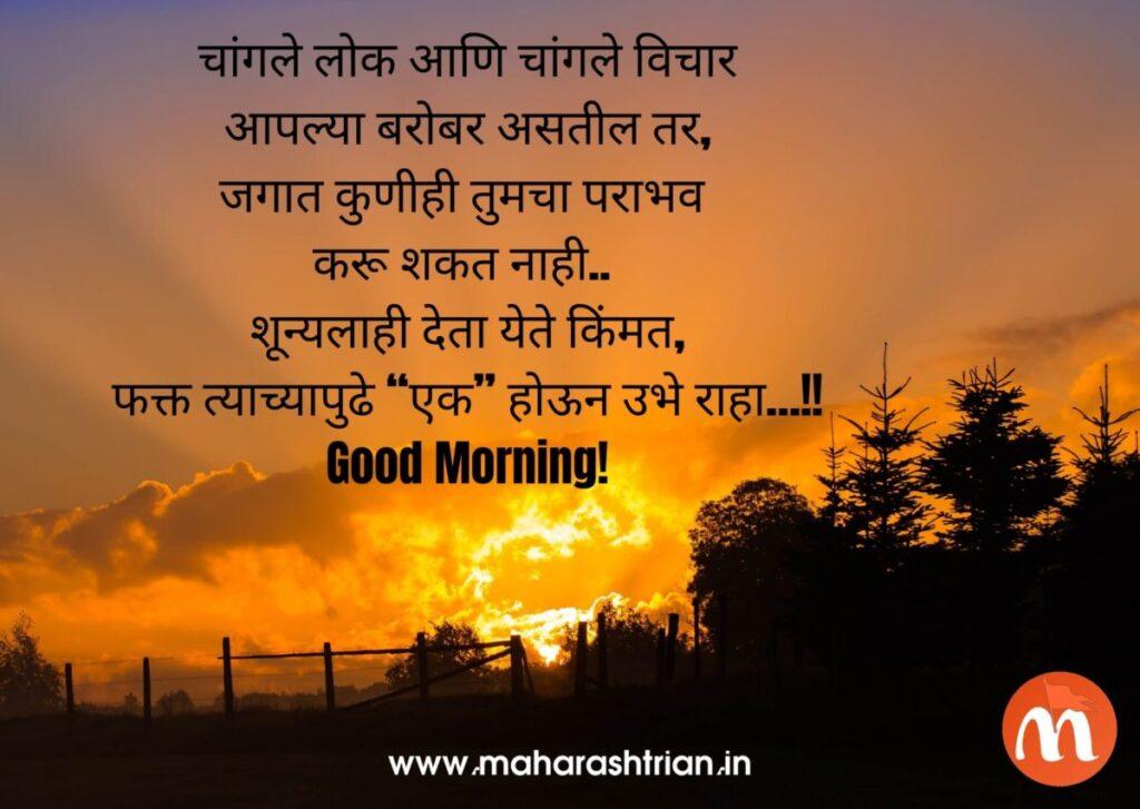 good morning images in marathi language