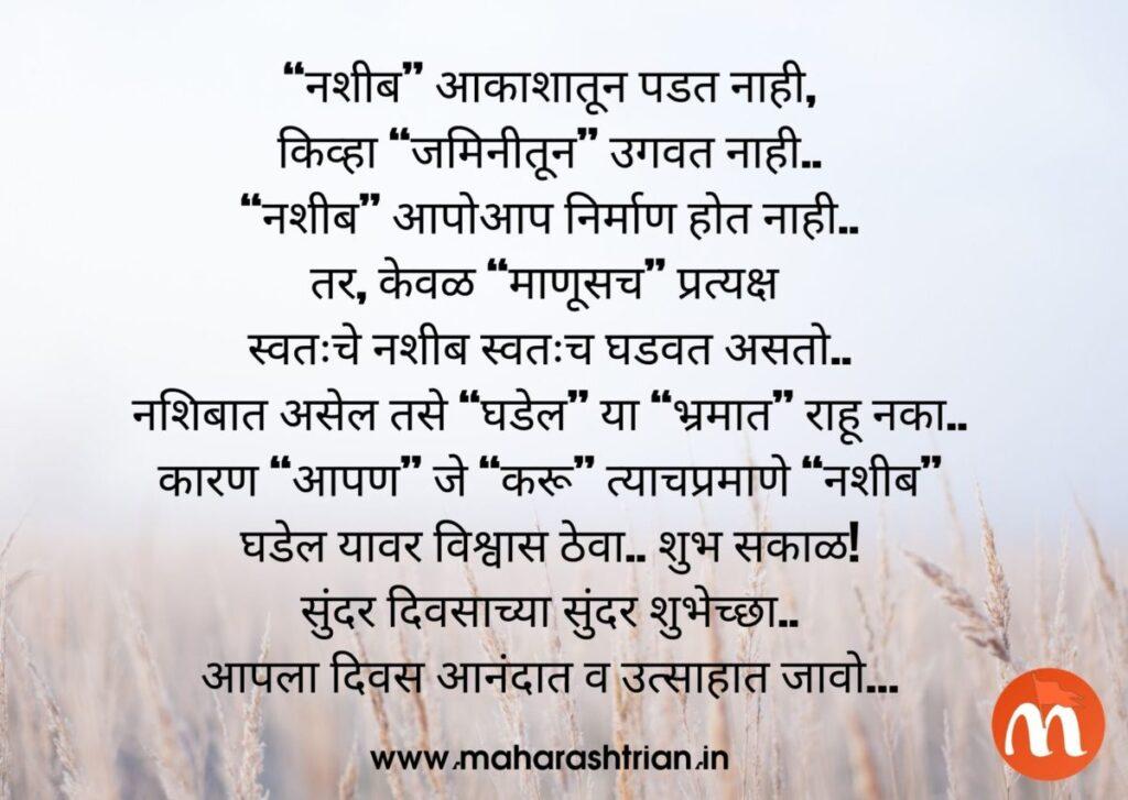 good morning images in marathi hd