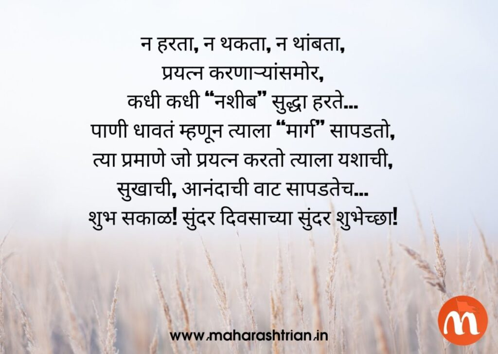 good morning sms in marathi with images