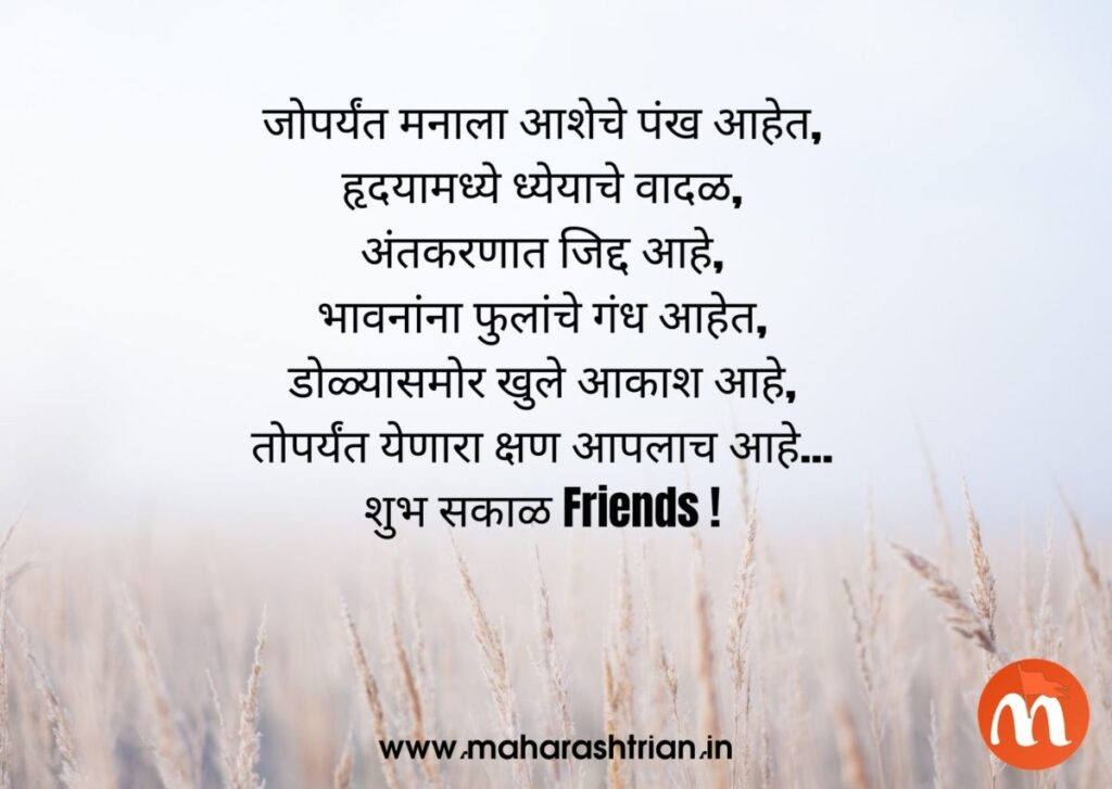 good morning pictures in marathi