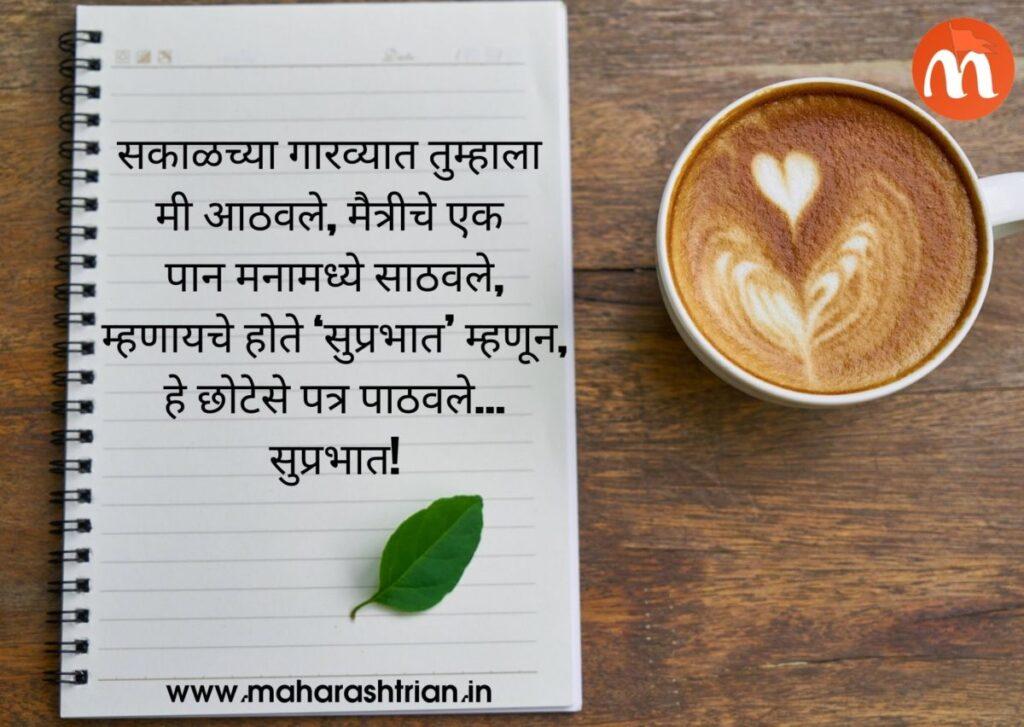 good morning inspirational quotes in marathi