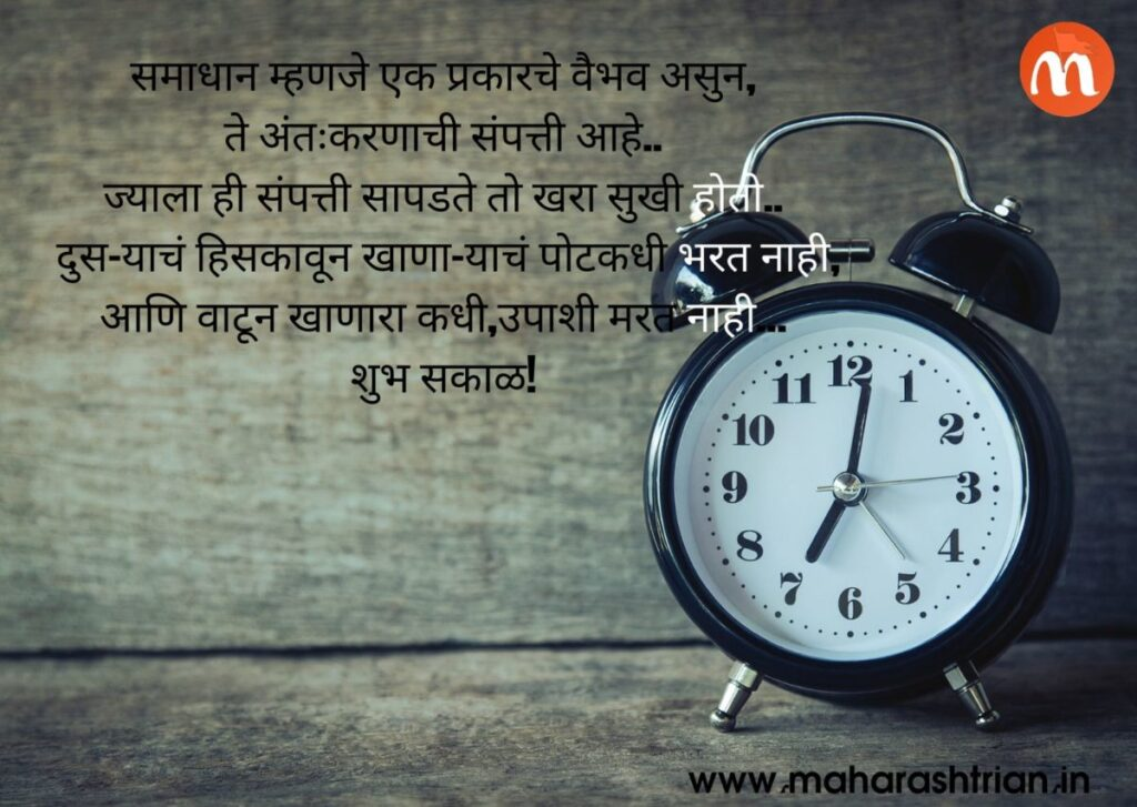 good morning messages in marathi with images