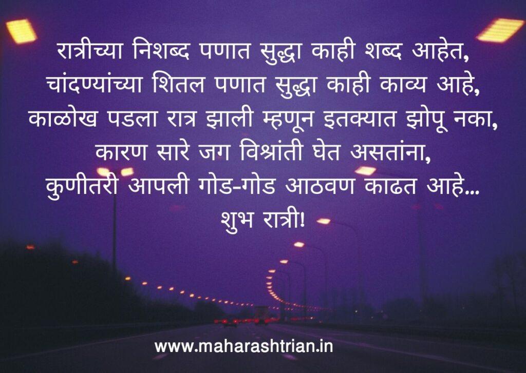 good night marathi photo
