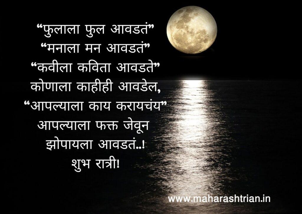 good night marathi status