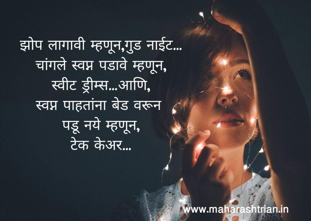 good night massage in marathi image