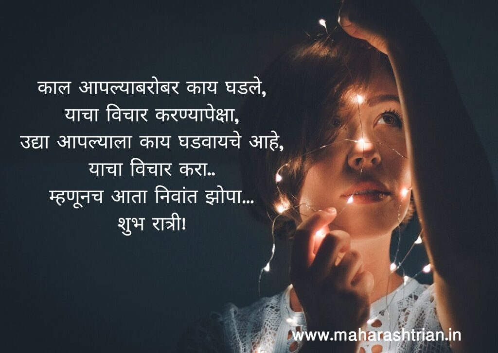 good night quotes in marathi image