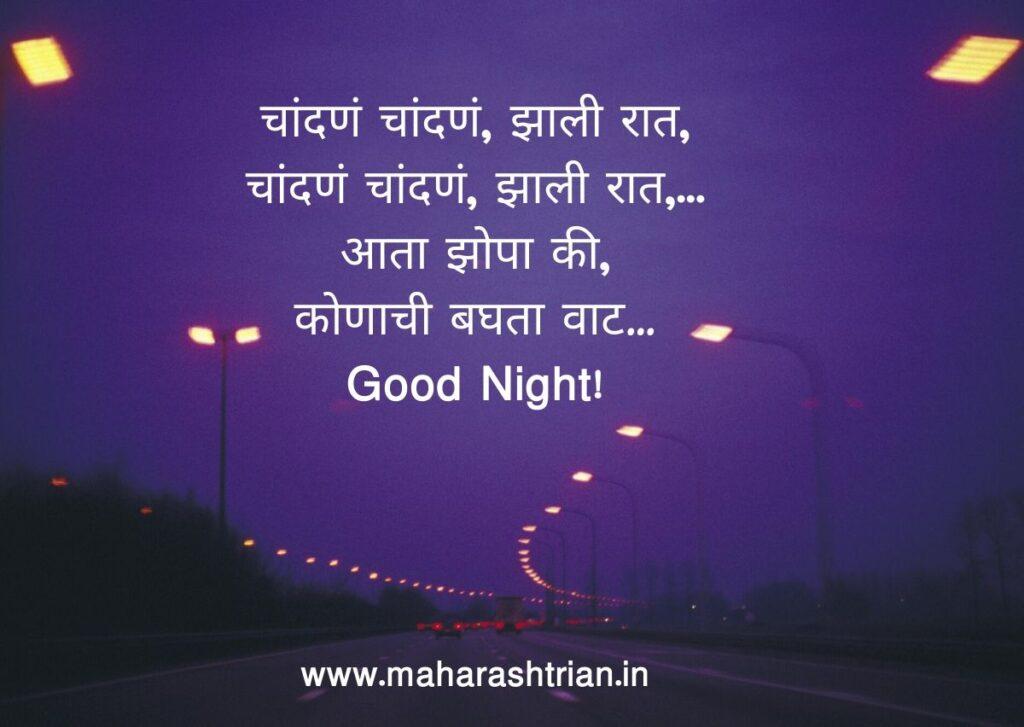 good night shayari in marathi image