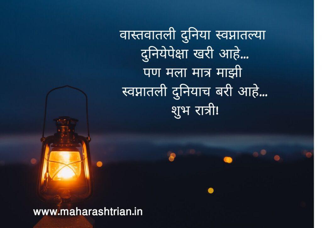 good night sms in marathi image