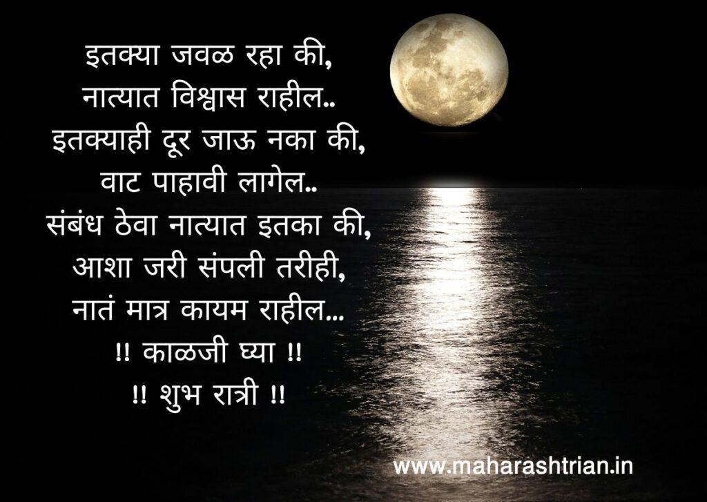 good night sms in marathi 140 image