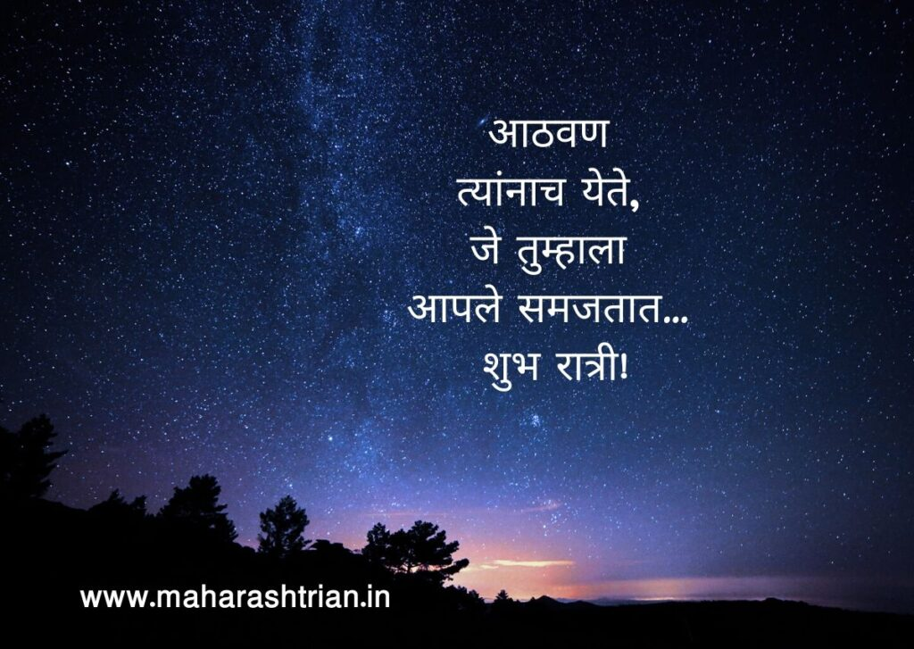 good night sms marathi image