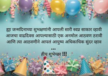 birthday wishes in marathi image