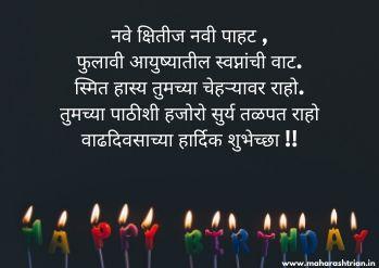 happy birthday wishes marathi image