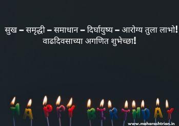 happy birthday sms in marathi image
