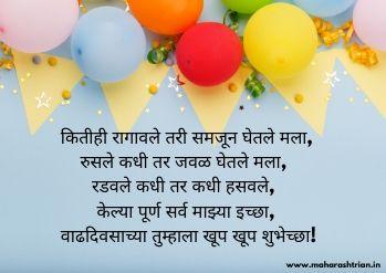 birthday wishes for best friend in marathi image