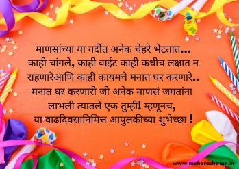 birthday wishes in marathi for brother image