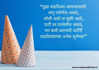 funny birthday wishes in marathi for best friend