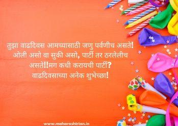 birthday message in marathi image