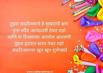 birthday quotes in marathi image