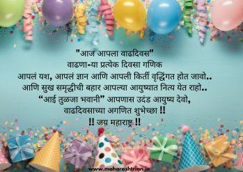 happy birthday wishes in marathi image