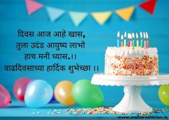 birthday wishes marathi image